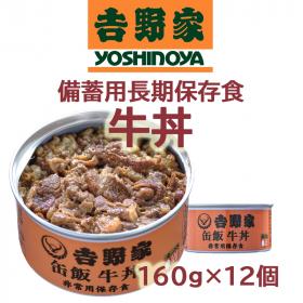 「吉野家 非常用保存食 缶飯セット(全国米穀販売事業共済協同組合)」の商品画像