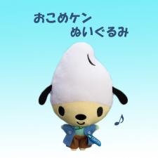 おこめ券キャラクター おこめケン のぬいぐるみの商品画像