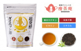 「超発酵ダイエット茶(5個入り)(株式会社 ティーラボ)」の商品画像の1枚目