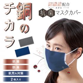 「銅繊維配合 のびる抗菌マスクカバー 2枚入(株式会社アルファックス)」の商品画像