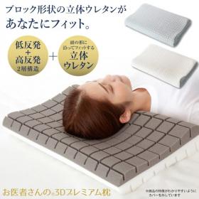 株式会社アルファックスの取り扱い商品「お医者さんの3Dプレミアム枕」の画像