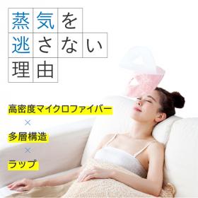 「タオラップ(株式会社アルファックス)」の商品画像の2枚目