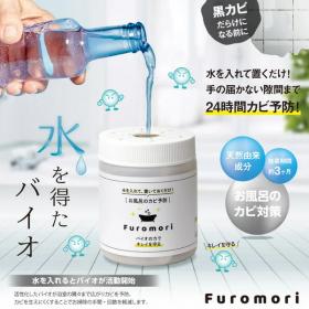お風呂のカビ予防 Furomori(フロモリ)の商品画像