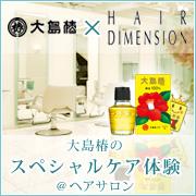 「大島椿 × HAIR DIMENSION 1(大島椿株式会社)」の商品画像