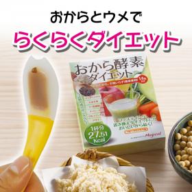 株式会社マジカルの取り扱い商品「ゆるゆるダイエット」の画像