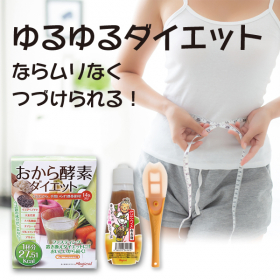 ゆるゆるダイエットの商品画像