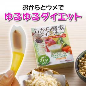 「ゆるゆるダイエット(株式会社マジカル)」の商品画像の2枚目