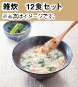「「雑炊」12食セット - 世田谷自然食品 (株式会社世田谷自然食品)」の商品画像