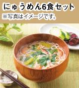 「にゅうめん」6食セット - 世田谷自然食品 の商品画像
