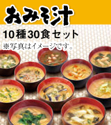 「おみそ汁」10種30食セット(10種類×3食) - 世田谷自然食品 -の商品画像