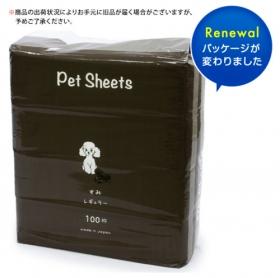 株式会社KABUKIの取り扱い商品「ペットシーツ 炭 お試しセット」の画像
