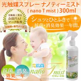 「光抗菌 ナノティーミスト ( nano T mist ) (株式会社ソウマ)」の商品画像