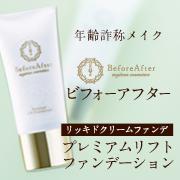 年齢詐称コスメ【BeforeAfter】プレミアムリフトファンデーションの商品画像