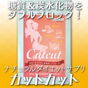 糖質&炭水化物カット!成分にこだわった糖質制限サポートサプリ「カットカット」の商品画像