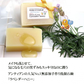 アンティアンの取り扱い商品「アンティアンの人気No,1無添加手作り洗顔石鹸「ラベンダーハニー」」の画像