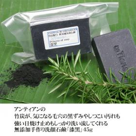毛穴の黒ずみも日焼け止めもスッキリ洗い流してくれる竹炭配合無添加洗顔石鹸「漆黒」の商品画像