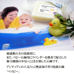 「赤ちゃんやお肌の弱い方にも優しい全身洗える手作り洗顔石鹸 「ベイビー」(アンティアン)」の商品画像