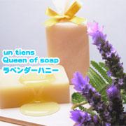 「アンティアンの人気No,1手作り洗顔石鹸クイーンオブソープ「ラベンダーハニー」(アンティアン)」の商品画像