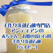 アンティアンの取り扱い商品「赤ちゃんやお肌の弱い方にも優しい全身洗える手作り洗顔石鹸 「ベイビー」」の画像