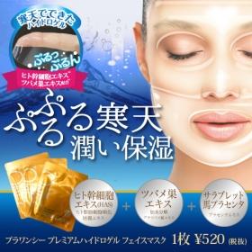 「プレミアム ハイドロゲルフェイスマスク(株式会社セレブ)」の商品画像