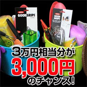 オリジナル福袋 【ハッピーボックス】の商品画像