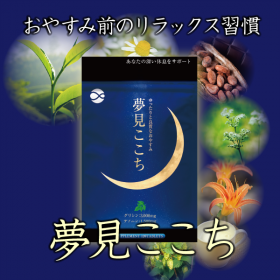 快眠応援サプリメント「夢見ここち」の商品画像