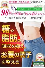 【機能性表示食品】『ファスティーサポートプラス』で健康対策!の口コミ(クチコミ)情報の商品写真