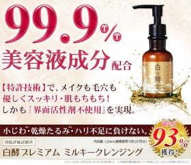 ★満足度93%★洗浄力と保湿力を両立した『白酵プレミアムミルキークレンジング』の口コミ(クチコミ)情報の商品写真