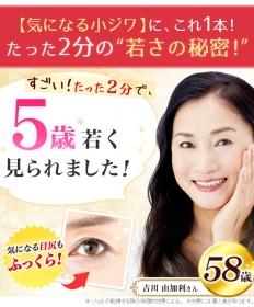 小ジワ伸ばし専用美容液クリーム『リンクルコスメ』の口コミ(クチコミ)情報の商品写真