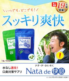 【口臭対策】ナタデ快息!たった1秒で息爽やか!の口コミ(クチコミ)情報の商品写真