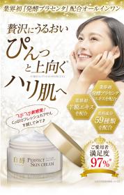発酵プラセンタ&羊膜エキスの力で潤うハリ肌へ『白酵パーフェクトスキンクリーム』の口コミ(クチコミ)情報の商品写真