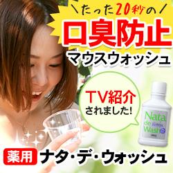 「【薬用ナタデウォッシュ】20秒の口臭防止・歯周炎予防!(株式会社ナチュラルガーデン)」の商品画像