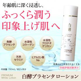 美容成分で透明感あふれる、潤い美肌へ『白酵プラセンタ ローション』の口コミ(クチコミ)情報の商品写真