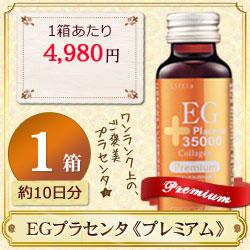 「美容ドリンク『EGプラセンタプレミアム35,000』 高品質成分たっぷり配合♪(株式会社ナチュラルガーデン)」の商品画像
