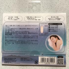 「鼻呼吸でいびき防止テープ(株式会社ほんやら堂)」の商品画像の2枚目