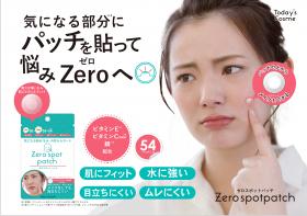 ポップベリー株式会社の取り扱い商品「ゼロスポットパッチ」の画像