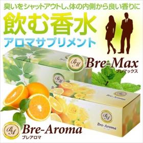 体臭・口臭ケアサプリ  Bre-Max&Bre-Aromaの商品画像