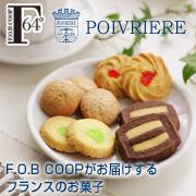 「【F.O.B COOP】 ポワブリエールフールセック(クッキー)(F.O.B COOP)」の商品画像