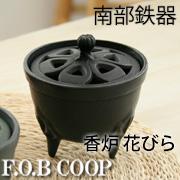 「【F.O.B COOP】盛岡【南部鉄器】香炉 花びら - 黒(F.O.B COOP)」の商品画像
