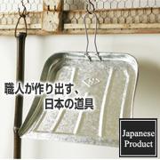 「シュロ小ぼうき - ロング&トタン文化ちりとり  セット(F.O.B COOP)」の商品画像