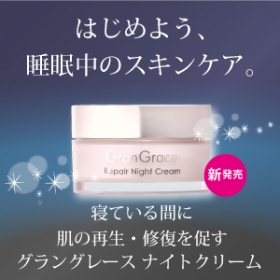 「グラングレース ナイトクリーム(夜用クリーム)(株式会社エスト・コミュ)」の商品画像
