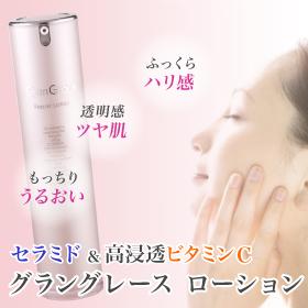 「グラングレース ローション(化粧水)(株式会社エスト・コミュ)」の商品画像の1枚目