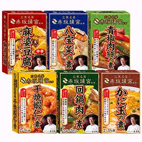 広東名菜 赤坂璃宮シリーズ6種の口コミ(クチコミ)情報の商品写真