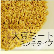 大豆ミート ミンチタイプの商品画像