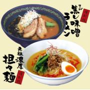 【来店モニター】期間限定「味噌ラーメン&担々麺」ペア無料試食モニター募集