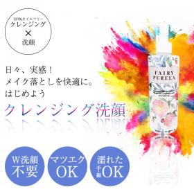 フェアリーピュアラ クレンジングジェル(ローズ)の商品画像