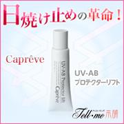 Caprêve/カプレーブ UV-ABプロテクター リフトの商品画像