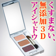 株式会社トリプルサンの取り扱い商品「シルキーシャドウ3色セット」の画像