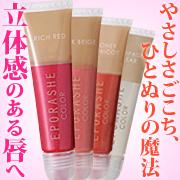 「エポラーシェカラー【4色】(株式会社トリプルサン)」の商品画像