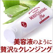 「モイストクレンジングプラス(株式会社トリプルサン)」の商品画像